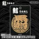 蒔絵シール「うお文字/黒鱒(ブラックバス)」