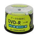 グリーンハウス DVD-R データ用 1-16倍速 50枚スピンドル GH-DVDRDB50