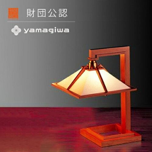 yamagiwa テーブル照明 S2527