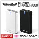 TUNEWEAR TUNEMAX BARREL 14000 ホワイト TUN-IP-200062画像