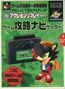 N64用ゲーム攻略ナビゲーター 株式会社カラット
