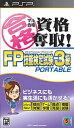マル合格資格奪取! FPファイナンシャル・プランニング技能検定試験3級ポータブル/PSP/ULJS00437/E 教育・DB