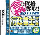 マル合格資格奪取! 2011年度版 行政書士試験/DS/NTRPTG4J/E 教育・DB
