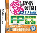 マル合格資格奪取! 2011年度版 FPファイナンシャルプランニング技能検定試験2級・3級/DS/NTRPTFPJ/E 教育・DB