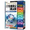 メディアファイブ プレミア6 7つの学習法 FP技能検定3級試験