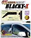 OXバイザー ブラッキーX キャリイ・スクラムトラック(63T) フロント BL-72
