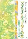楽譜 ソプラノ・リコーダーの本/宮崎駿&スタジオジブリ編 やさしく楽しく吹ける