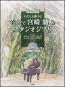 楽譜 ピアノで宮崎駿&スタジオジブリ(ピアノ・ソロ演奏CD付)(CD BOOK/わたしも弾ける)画像