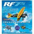 フタバ リアルフライトRF7.5 インターフェイスエディション 107075