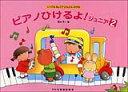楽譜 ピアノひけるよ!/ジュニア 2(しってるきょくでどんどんひける)