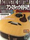 楽譜 これからはじめる!! アコースティック・ギター入門 Evolution(DVD&CD付) 12073/これだけは知っておきたい すべてが見て・弾ける