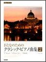 楽譜 おとなのためのクラシック・ピアノ曲集 2 12602/やさしいアレンジ