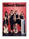 楽譜 Silent Siren/サイサイ バンドスコアII(バンド・スコア)