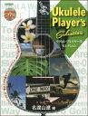 ドレミ楽譜出版社 ウクレレ プレイヤーズ セレクション CD付 ドレミ楽譜出版社