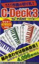 ホットラインミュージック 島村楽器理論がイラナイ作曲の切り札!C Deck3FOR PIANO KEY OF AMキホン