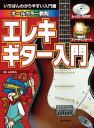 いちばんわかりやすい入門書 オールカラー教則 エレキギター入門 DVDツキ【楽譜】