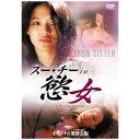 スー・チー in 慾女~セクシャル リベンジ~/DVD/ MPD DP-0117