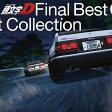 頭文字D Final Best Collection/CD/AVCT-10197