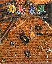 Win95/98 CDソフト Ultra Series むしとり 昆虫採集アドベンチャー