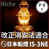 ニッセン(日本船燈) 石油ストーブ ゴールドフレーム フリージアストーブ 波なしホヤタイプ IS-3NE