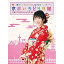 横山由依(AKB48)がはんなり巡る 京都いろどり日記 第1巻「京都の名所 見とくれやす」編/Blu-ray Disc/SSXX-22画像