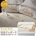 ロイヤルリッチ 日本製ジャカードシルク混綿毛布