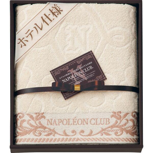 NAPOLEON CLUB ホテル仕様 タオル バスタオル×1 アイボリー NAP6620IV