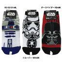 Star Wars スター・ウォーズ メンズソックス ダース・ベイダー ストームトルーパー R2-D2 25~27cm