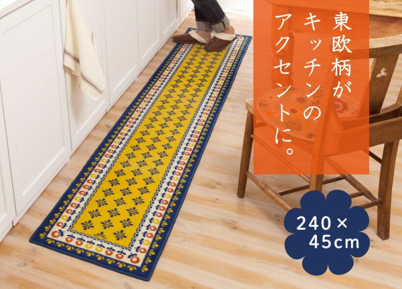 ポルスカデザインがオシャレ 洗えるキッチンマット ルブリン240cmの写真
