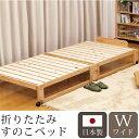 ベッド 中居木工 らくらく 折りたたみ式 桧 すのこベッド ワイド