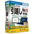 AOSデータ ファイナルパソコン引越し Win10特別版 USBリンクケーブル付