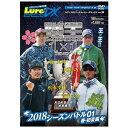 DVD ルアマガムービーDX vol.28 陸王2018 シーズンバトル01春・初夏編画像