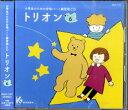 楽譜 CD 小学生のための合唱パート練習用 トリオン 6 CDショウガクセイノタメノガッショウパートレンシュウヨウトリオン6画像