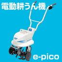 耕運機 家庭用 充電式 オーレック 電動耕うん機(e-pico)GCM400画像