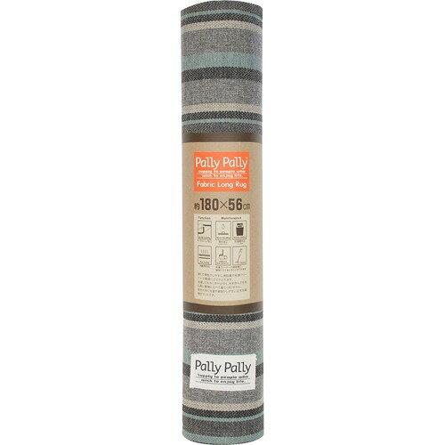 パリーパリー ロングラグ 180cm ターコイズ(1個)の写真