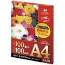 アスカ/ラミネートフィルム 100μ A4サイズ 100枚/F1026