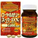 ユウキ製薬 ローヤルゼリースーパーDX1000 60粒