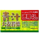 ユウキ製薬 青汁大麦若葉 徳用 3gX48包