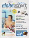 Alohastreet 2015 March & April