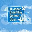 第35回全日本アンサンブルコンテスト全国大会<大学・職場一般編>/CD/CACG-0189