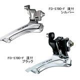 SHIMANO/シマノ FD-5700 フロントディレイラー バンド式 ダブル シルバー  IFD5700FS