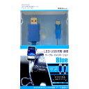 ウィルコム LED USB充電通信ケーブルイルミネーション ブルー UB-07LED-BL
