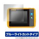 OverLay Eye Protector for Fluke PTi120 ポケットサイズ・サーモグラフィー ミヤビックス OEFLUKEPTI120/12