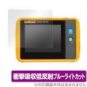 OverLay Absorber for Fluke PTi120 ポケットサイズ・サーモグラフィー ミヤビックス OAFLUKEPTI120/12