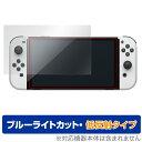 OverLay Eye Protector 低反射 for Nintendo Switch (有機ELモデル) ミヤビックス ODSWITCHOLED/12