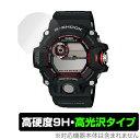 OverLay 9H Brilliant for CASIO G-SHOCK RANGEMAN GW-9400 シリーズ ミヤビックス O9HBCASIOGW9400/12