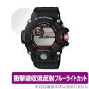 OverLay Absorber for CASIO G-SHOCK RANGEMAN GW-9400 シリーズ ミヤビックス OACASIOGW9400/12