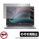 OverLay Secret for Dell Latitude 13 5000シリーズ(5310) ミヤビックス OSLATITUDE135310/1