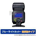 OverLay Eye Protector 低反射 for Canon スピードライト EL-1 (SPEL-1) ミヤビックス ODSPEL1/12