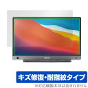 OverLay Magic for ASUS ZenScreen MB16AH ミヤビックス OMZENSCREENMB16AH/1